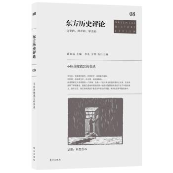 东方历史评论:不应该被遗忘的鲁迅