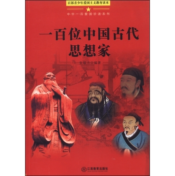 一百位中国古代思想家