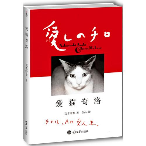 爱猫奇洛(精装)