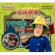消防员山姆认读故事(第一辑)·平安镇的怪兽(为3-6岁孩子量身定制的集识字和阅读为一体的安全教育图画故事书,世界最知名的儿童卡通形象之一)