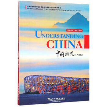 中国概况(英文版中国高等教育学会外国留学生教育管理分会推荐教材)