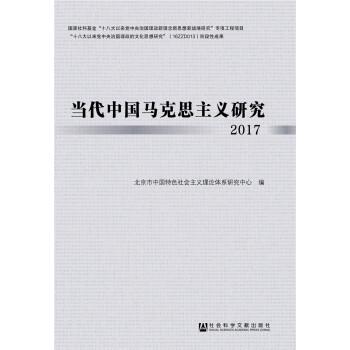 当代中国马克思主义研究2017