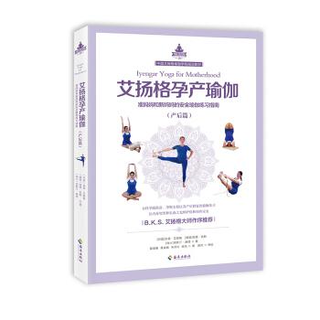 艾扬格孕产瑜伽(产后篇)