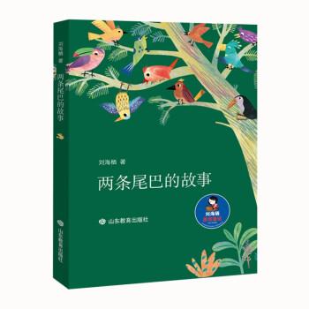 两条尾巴的故事(刘海栖原创童话系列)