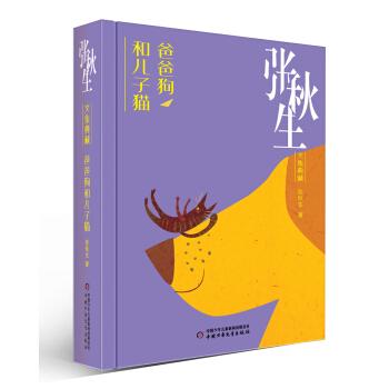 张秋生文集典藏:爸爸狗和儿子猫