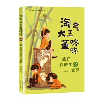 """""""淘气大王董咚咚""""——藏在竹雕里的宝贝"""