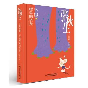张秋生文集典藏:老鼠喂养的恐龙