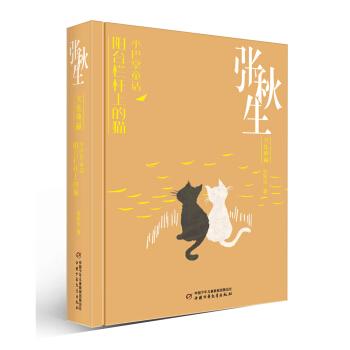 张秋生文集典藏:阳台栏杆上的猫