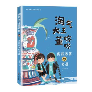"""""""淘气大王董咚咚""""——瓷器店里的奇遇"""