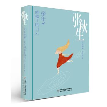 张秋生文集典藏:童年阁楼上的白云