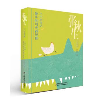 张秋生文集典藏:散步的母鸡遇见狼