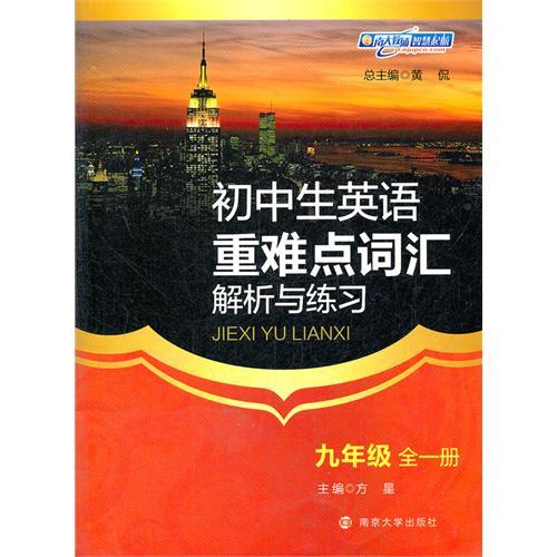 初中生英语重难点词汇解析与练习九年级全一册