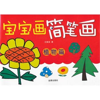 《宝宝画简笔画(植物篇)》内容包括树叶,大树,小花,苹果树,松树,蘑菇