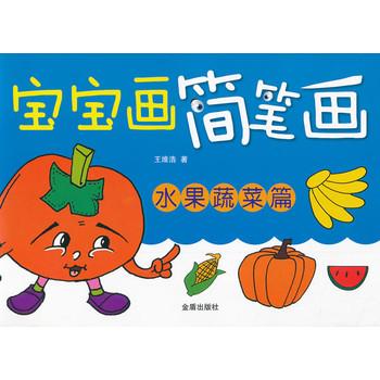 菠萝,草莓,火龙果,红辣椒,大蒜,茄子等28种水果蔬菜的画法步骤和涂色