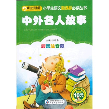 《中外丛书小学》小学生语文新课标必读名人-西北大学故事v丛书图片