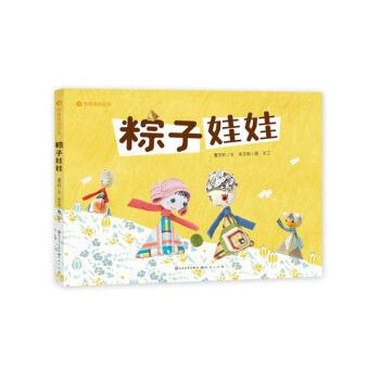 节日里的故事:粽子娃娃(精装)