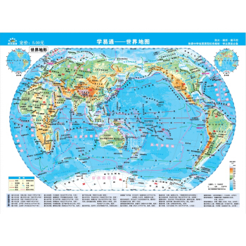 学易通---世界地图