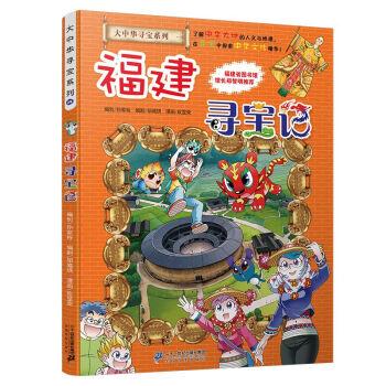 大中华寻宝系列 24 福建寻宝记