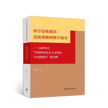 """科学思维激活思政课教师教学指导——以研究生""""中国特色社会主义理论与实践研究""""课为"""