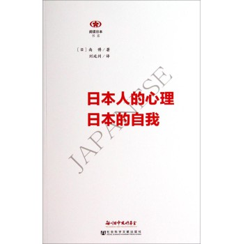 日本人的心理日本的自我/阅读日本书系
