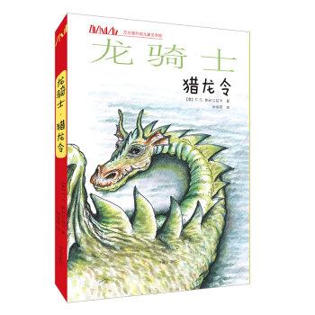 方方蛋外国儿童文学馆:龙骑士·猎龙令
