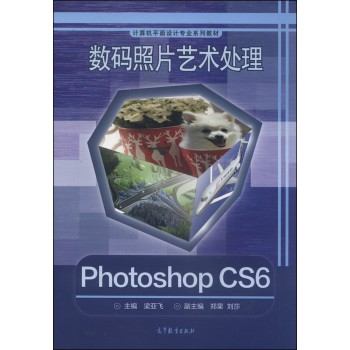 计算机平面设计专业系列教材·数码照片艺术处理:photoshop cs6