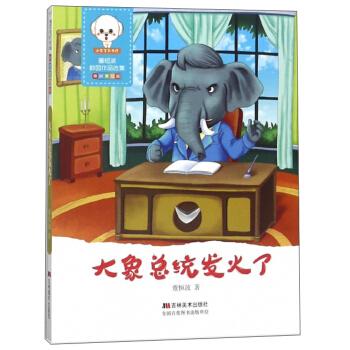 大象总统发火了(原创美绘版)/小豆子彩书坊董恒波校园作品选集