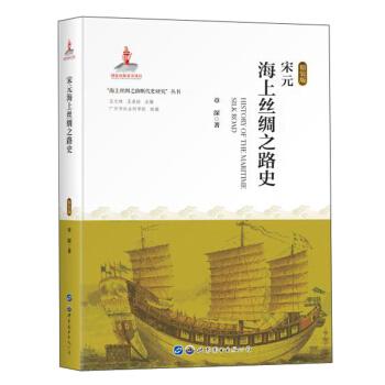 宋元海上丝绸之路史/海上丝绸之路断代史研究丛书