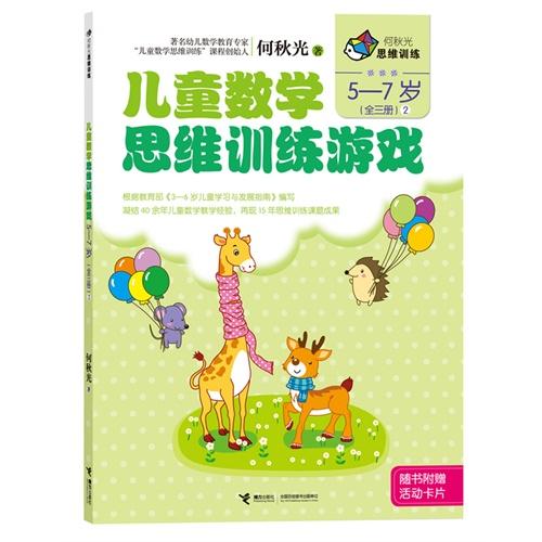何秋光思维训练:儿童数学思维训练游戏2