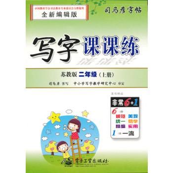 写字课课练苏教版二年级(上册)