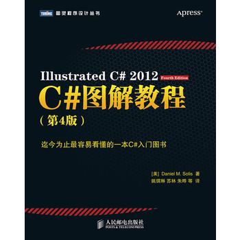 C#图解教程(第4版)