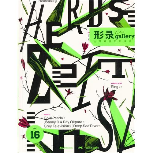 fun书 形录——全球最佳图形设计 第十六辑  作  者: 出 版 社: 出版