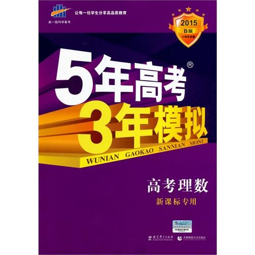 曲一线科学备考·(2015)B版·5年高考3年模拟:高考理数(新课标专用)
