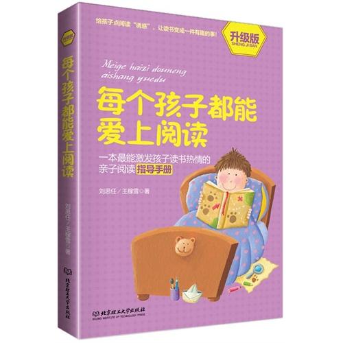每个孩子都能爱上阅读(升级版)