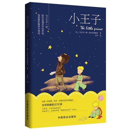 fun书 小王子 插图版  作  者:(法) 圣埃克絮佩里著, 安然译 出 版 社