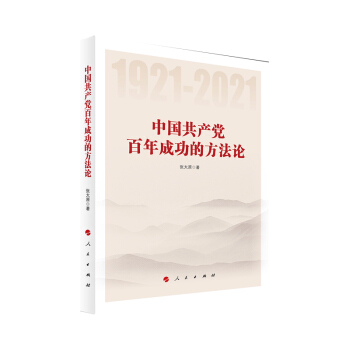 中国共产党百年成功的方法论
