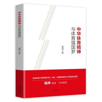 中华体育精神与体育强国梦