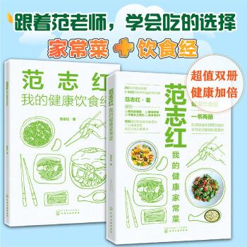 范志红:我的健康家常菜