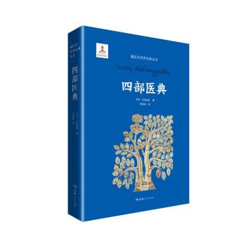 藏医药传世经典丛书一四部医典