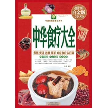 中华食疗大全(彩图精装)