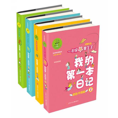 我的第一本日记:一年级升级版(全4册)