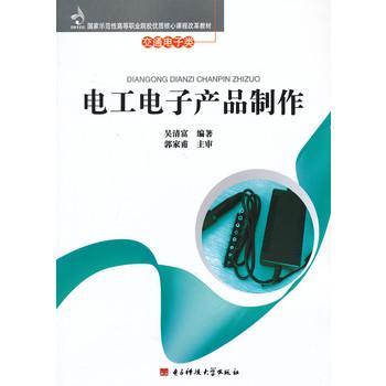 电子科技大学电路分析课本