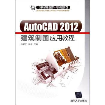 计算机辅助设计与制造系列:autocad2012 建筑制图应用