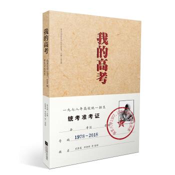 我的高考:南京大学1977、1978级考生口述实录
