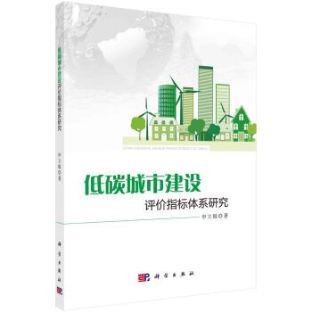 低碳城市建设评价指标体系研究
