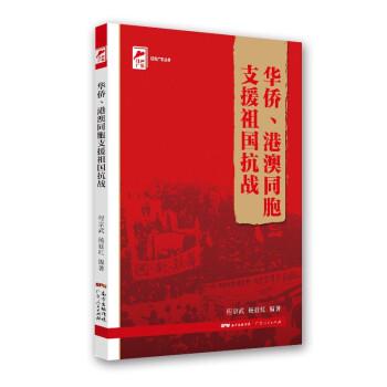 红色广东丛书:华侨、港澳同胞支援祖国抗战