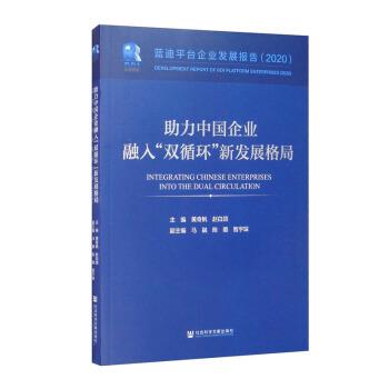 """助力中国企业融入""""双循环""""新发展格局:蓝迪平台企业发展报告(2020)"""
