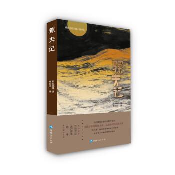 藏族当代长篇小说译丛一骡夫记