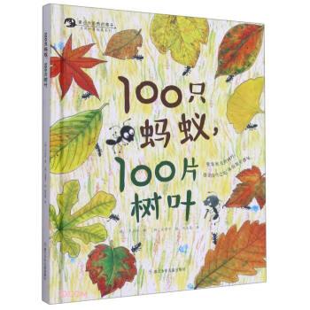 100只蚂蚁100片树叶(精)/自然科普绘本系列/亲近大自然的孩子