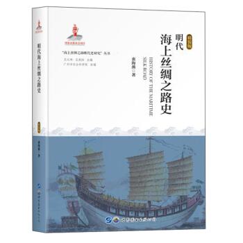 明代海上丝绸之路史(精装版)(精)/海上丝绸之路断代史研究丛书